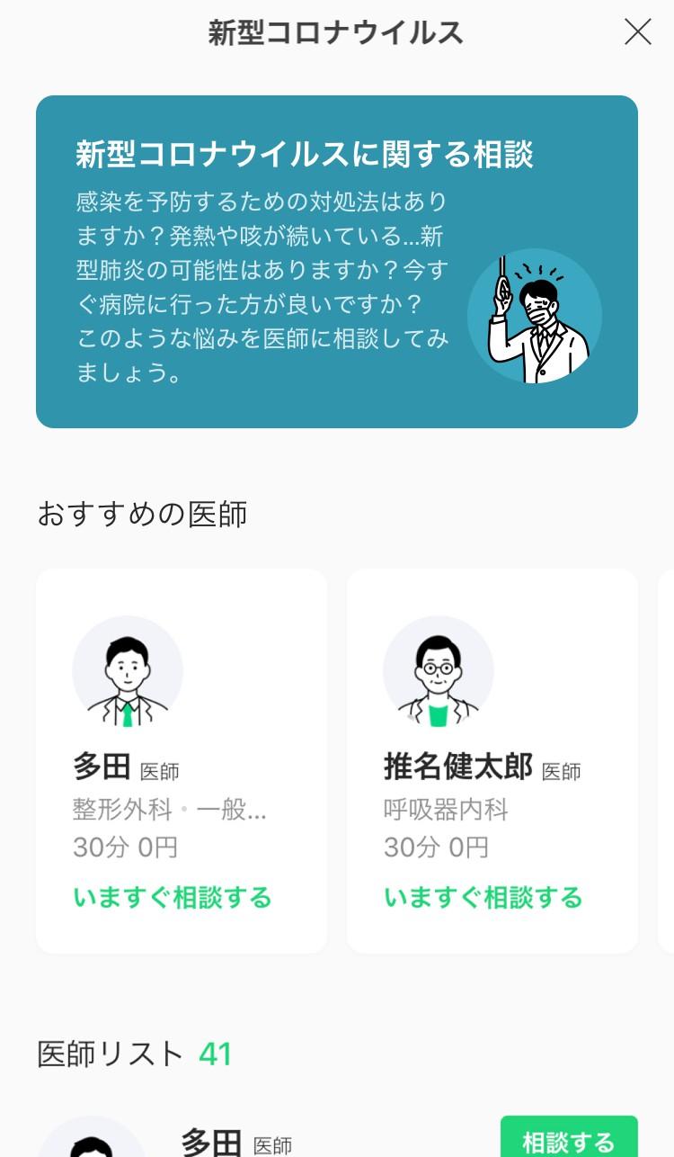 ライン アンケート 労働省 厚生