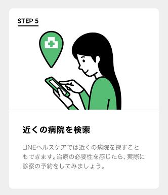 lhg_STEP5.png